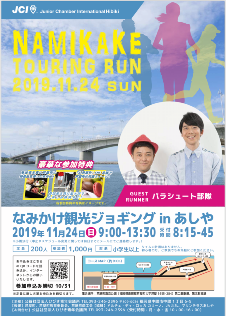 NAMIKAKE TOURING RUN in ASHIYA
