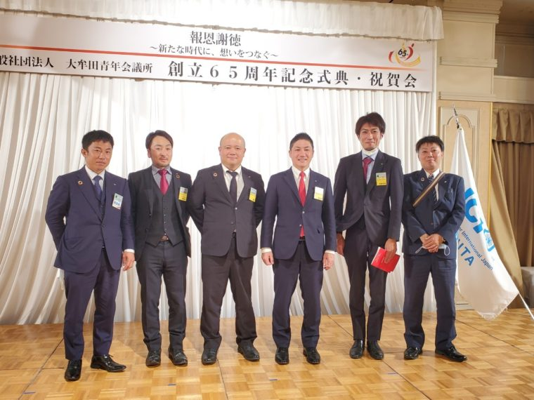 大牟田青年会議所65周年式典 2020.11.1